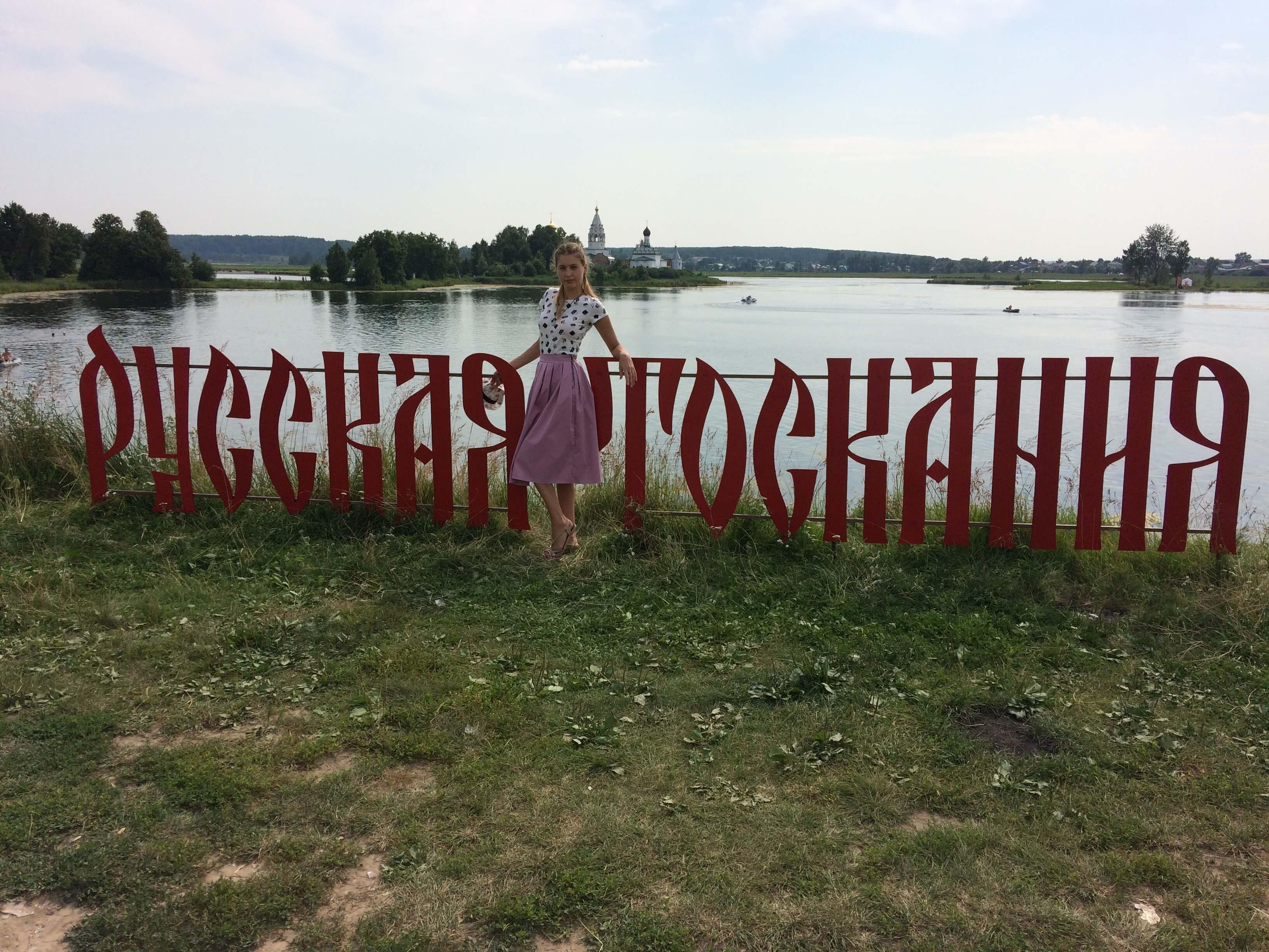 Фестиваль Русская Тоскания в Ворсме